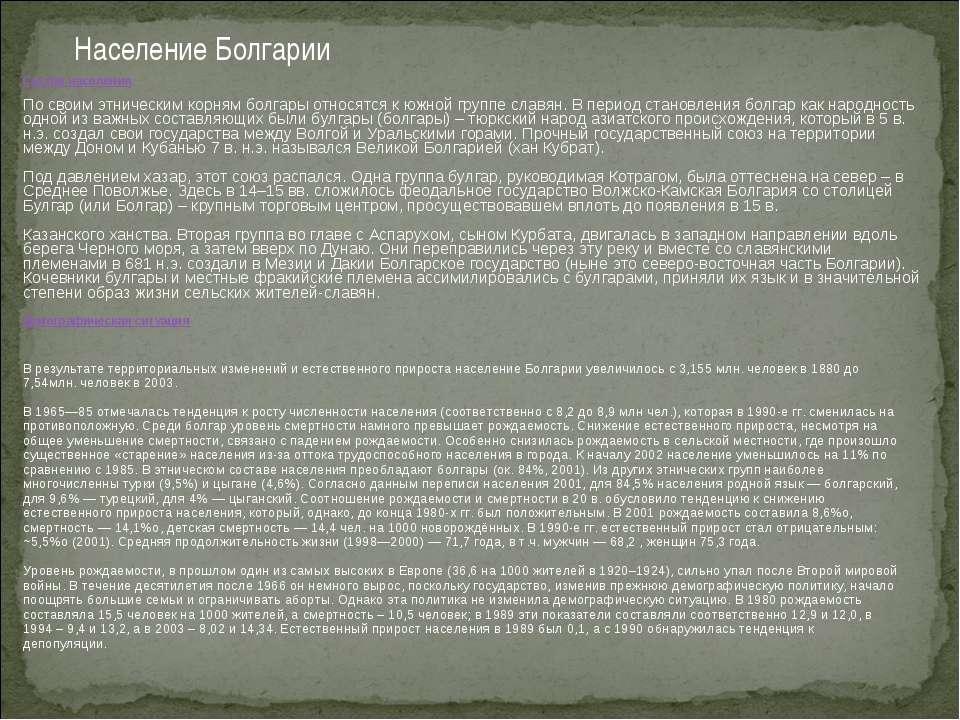 Население Болгарии Состав населения По своим этническим корням болгары относя...