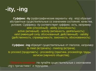 -ity, -ing Суффикс -ity (орфографические варианты -ety, -iety) образует абстр...