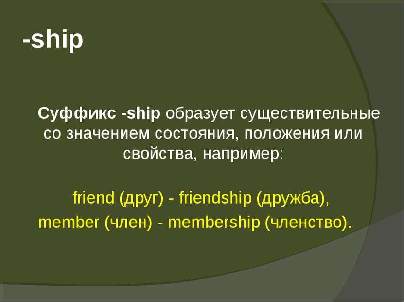 -ship  Суффикс -ship образует существительные со значением состояния, положе...