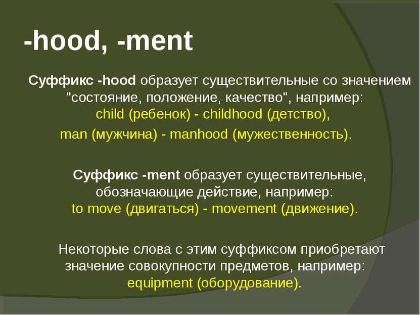 """-hood, -ment Суффикс -hood образует существительные со значением """"состояние, ..."""