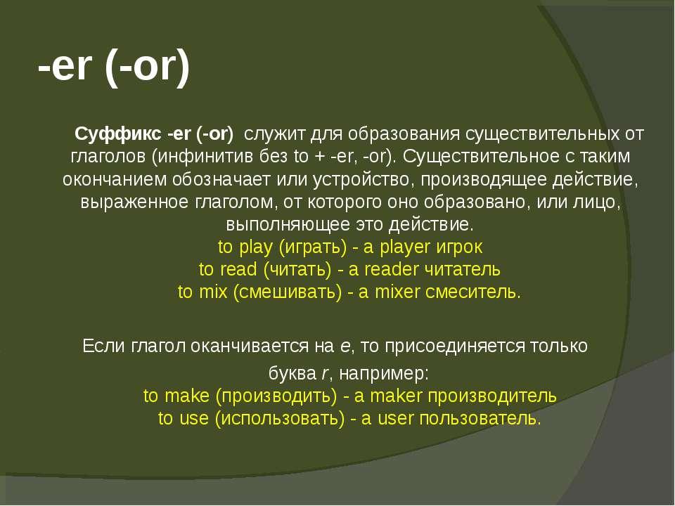 -er (-or) Суффикс -er (-or) служит для образования существительных от глаголо...