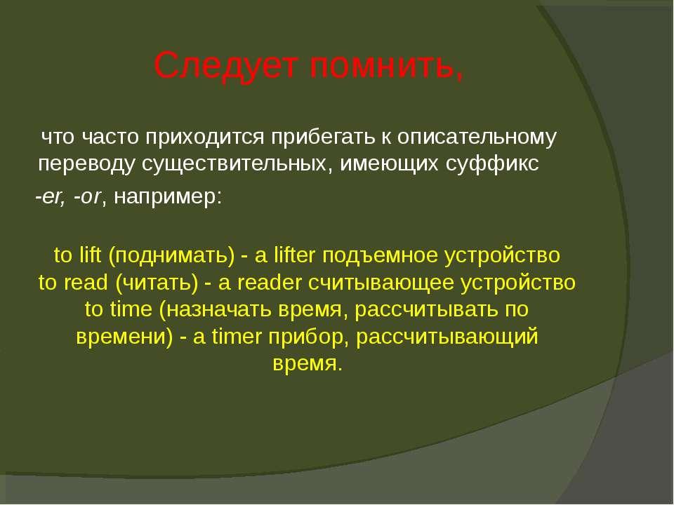 Следует помнить, что часто приходится прибегать к описательному переводу суще...