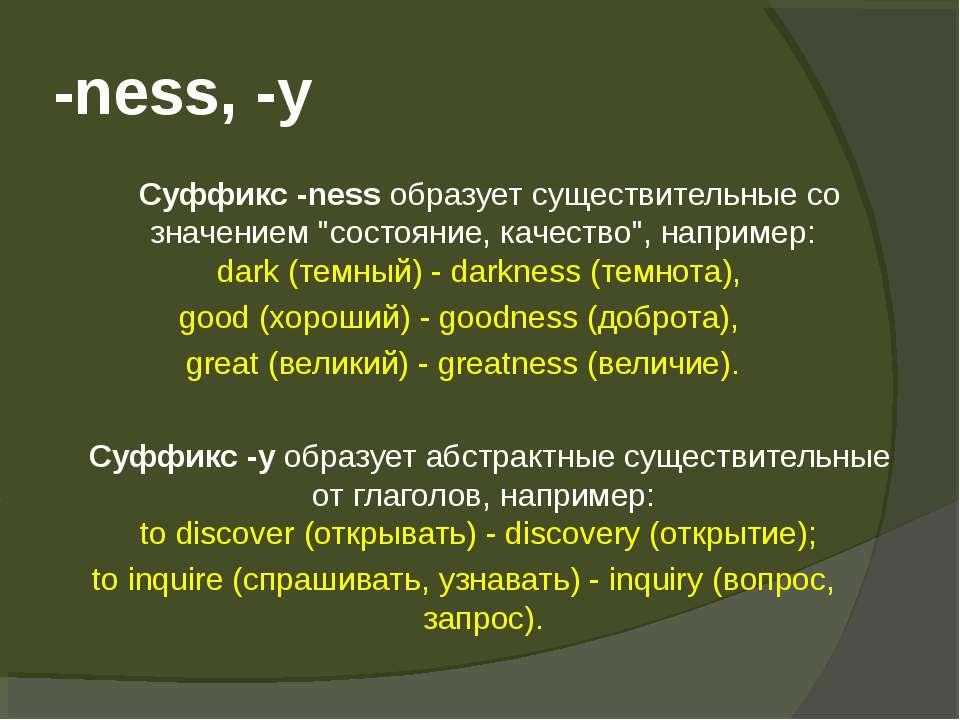 """-ness, -y Суффикс -ness образует существительные со значением """"состояние, кач..."""