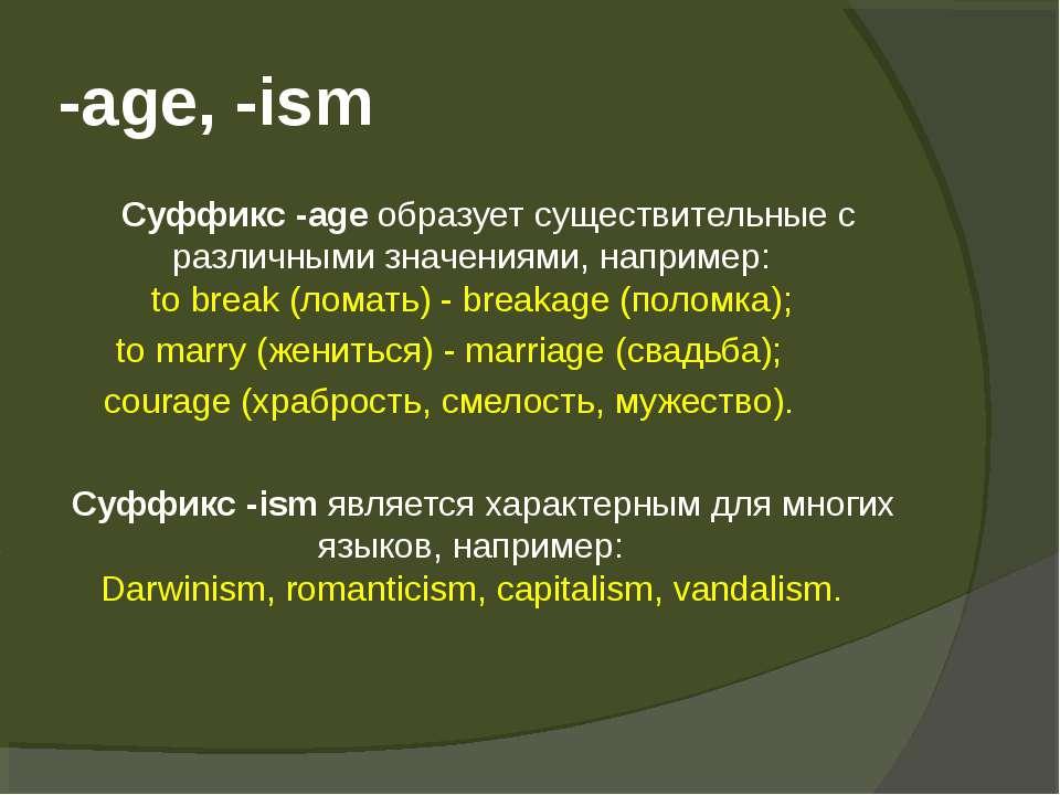 -age, -ism Суффикс -age образует существительные с различными значениями, нап...