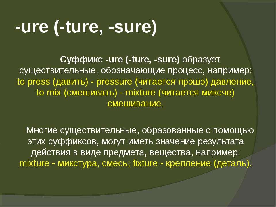 -urе (-ture, -sure) Суффикс -urе (-ture, -sure) образует существительные, обо...
