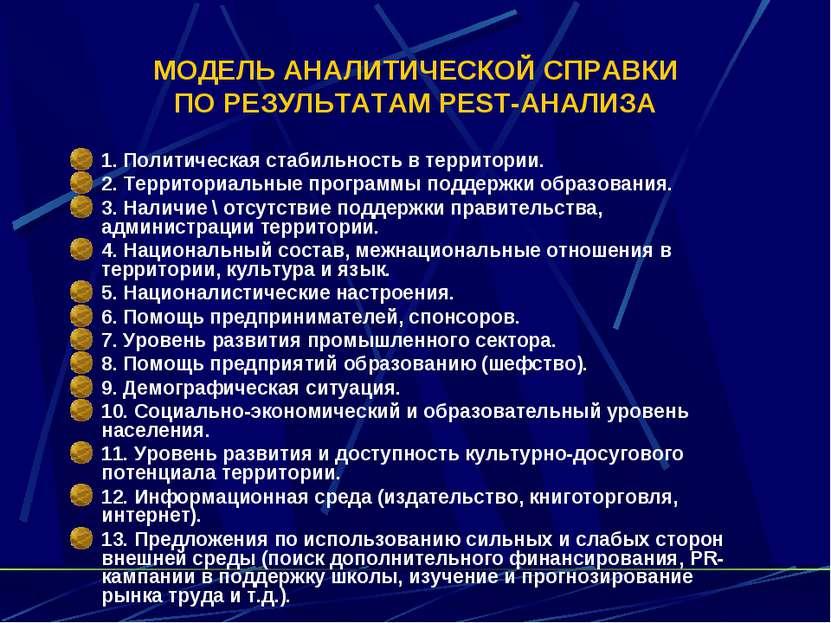 МОДЕЛЬ АНАЛИТИЧЕСКОЙ СПРАВКИ ПО РЕЗУЛЬТАТАМ PEST-АНАЛИЗА 1. Политическая стаб...