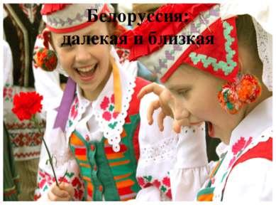 Белоруссия: далекая и близкая