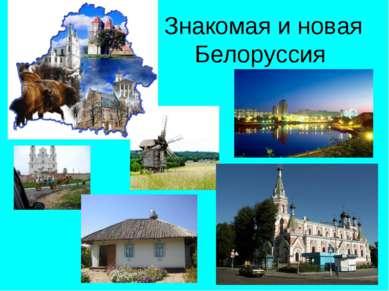 Знакомая и новая Белоруссия