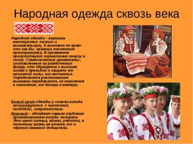 Народная одежда сквозь века Народная одежда – вершина мастерства ткачих и выш...