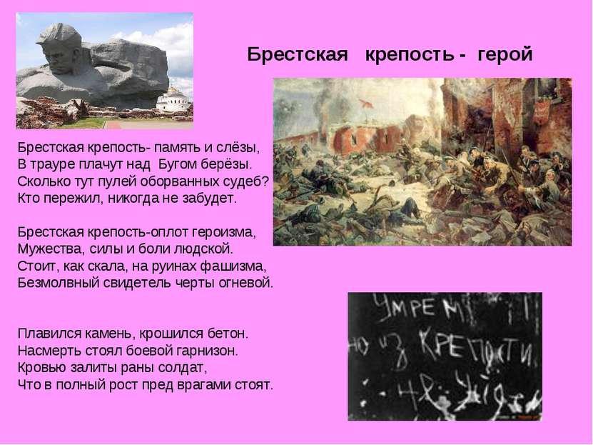Брестская крепость - герой Брестская крепость- память и слёзы, В трауре плачу...