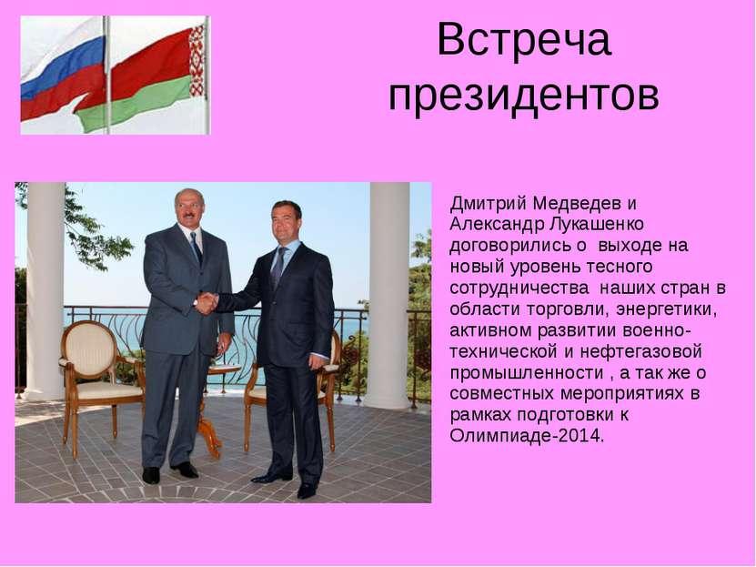 Встреча президентов Дмитрий Медведев и Александр Лукашенко договорились о вых...