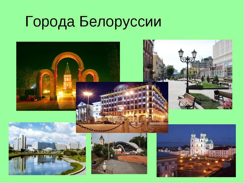 Города Белоруссии