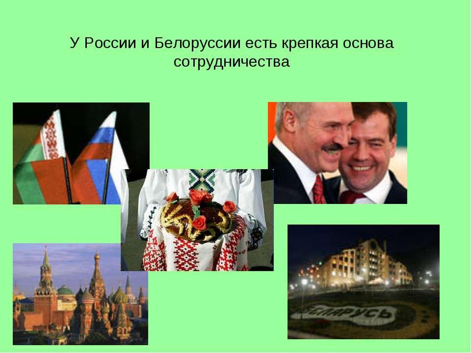 У России и Белоруссии есть крепкая основа сотрудничества