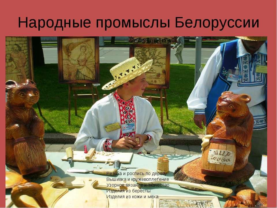 Народные промыслы Белоруссии Резьба и роспись по дереву Вышивка и кружевоплет...