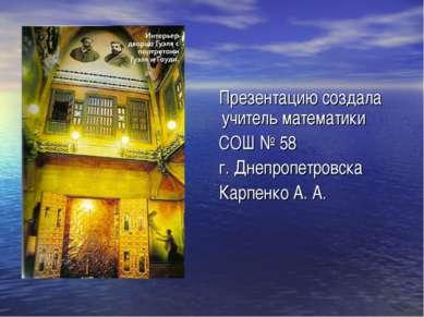 Презентацию создала учитель математики СОШ № 58 г. Днепропетровска Карпенко А...