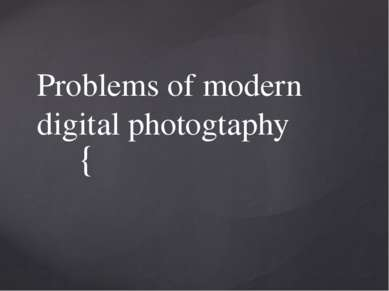 Problems of modern digital photogtaphy {