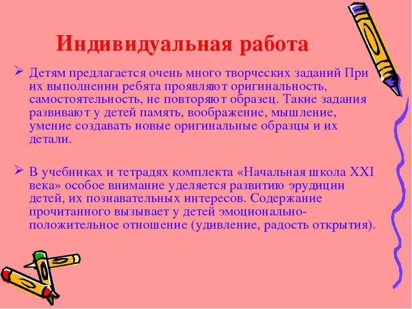 Индивидуальная работа Детям предлагается очень много творческих заданий При и...