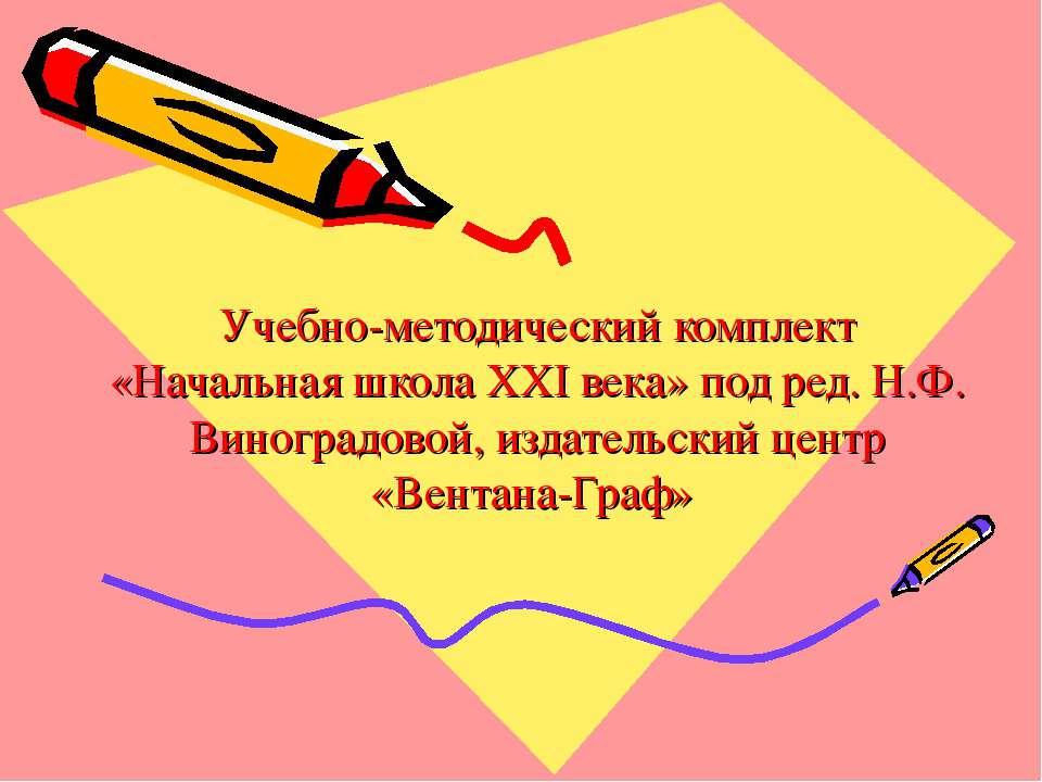 Учебно-методический комплект «Начальная школа XXI века» под ред. Н.Ф. Виногра...