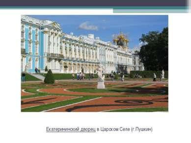 Екатерининский дворецвЦарском Селе(г.Пушкин)