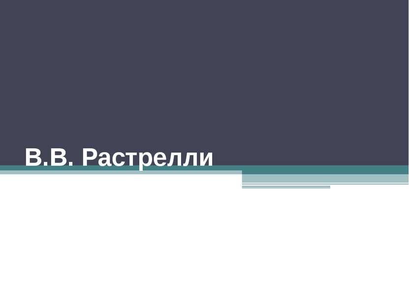 В.В. Растрелли