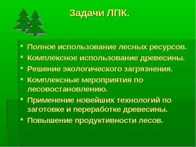 Задачи ЛПК. Полное использование лесных ресурсов. Комплексное использование д...