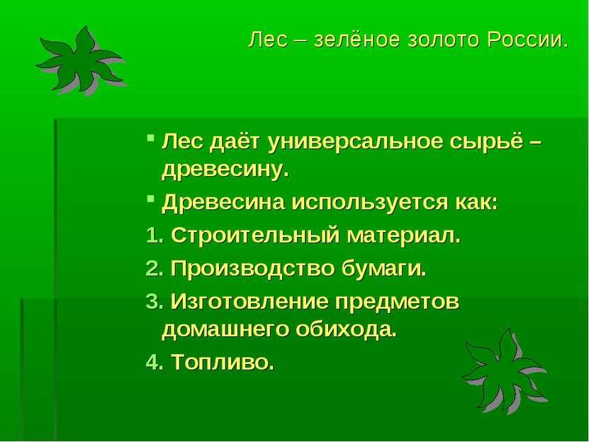 Лес – зелёное золото России. Лес даёт универсальное сырьё – древесину. Древес...