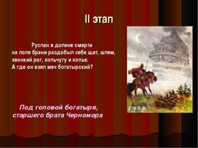II этап Руслан в долине смерти на поле брани раздобыл себе щит, шлем, звонкий...