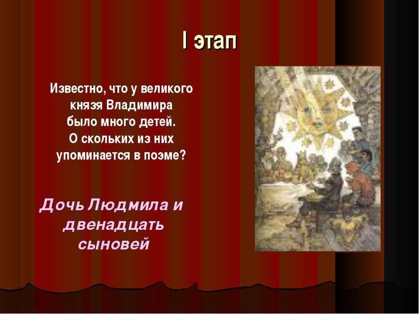I этап Известно, что у великого князя Владимира было много детей. О скольких ...