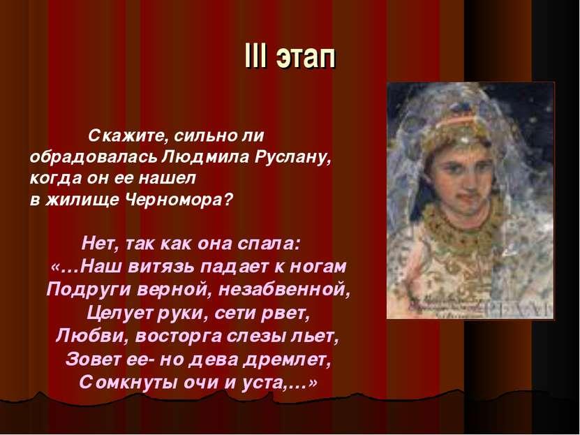 III этап Скажите, сильно ли обрадовалась Людмила Руслану, когда он ее нашел в...