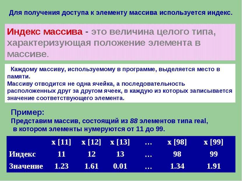 Для получения доступа к элементу массива используется индекс. Пример: Предста...
