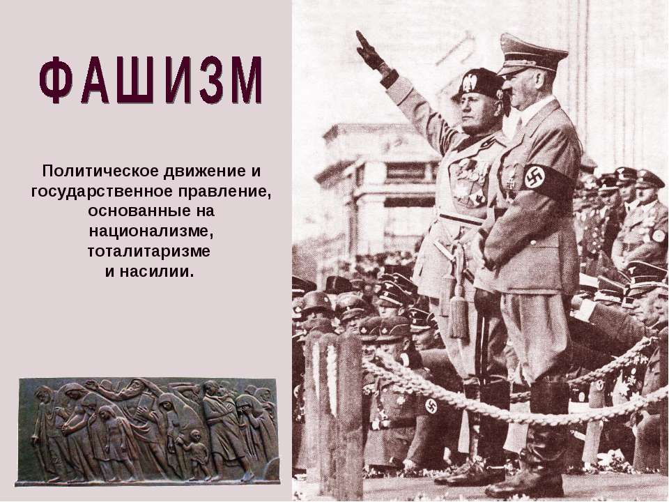 Политическое движение и государственное правление, основанные на национализме...