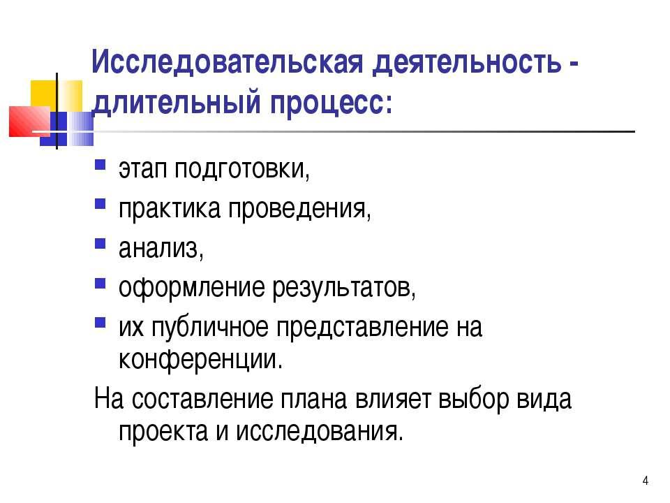 * Исследовательская деятельность - длительный процесс: этап подготовки, практ...
