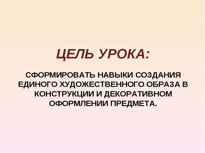СФОРМИРОВАТЬ НАВЫКИ СОЗДАНИЯ ЕДИНОГО ХУДОЖЕСТВЕННОГО ОБРАЗА В КОНСТРУКЦИИ И Д...
