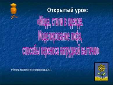 Открытый урок: Учитель технологии: Номаконова А.П.