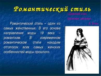 Романтический стиль Романтический стиль – один из самых женственных. В его ос...