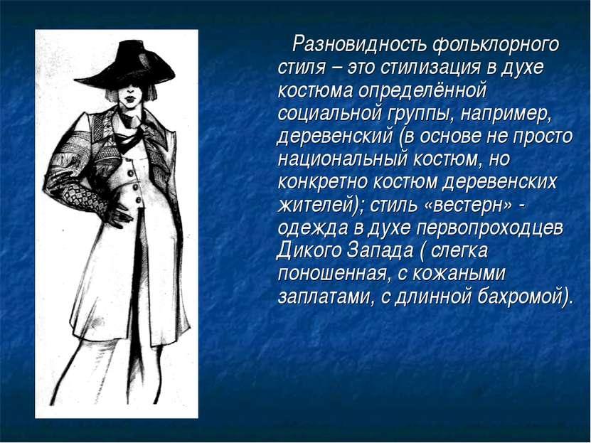Разновидность фольклорного стиля – это стилизация в духе костюма определённой...