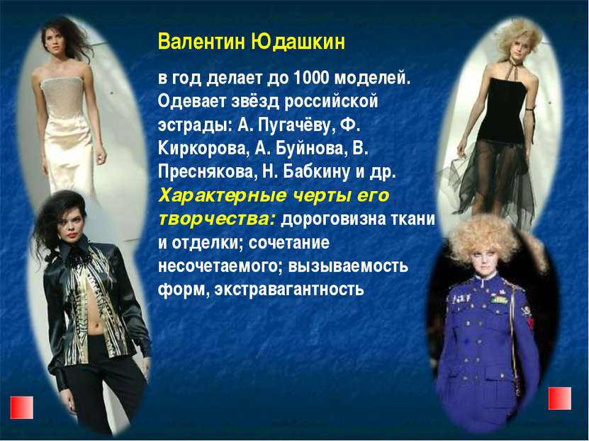 Валентин Юдашкин в год делает до 1000 моделей. Одевает звёзд российской эстра...