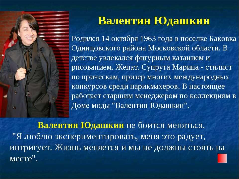 Валентин Юдашкин Родился 14 октября 1963 года в поселке Баковка Одинцовского ...