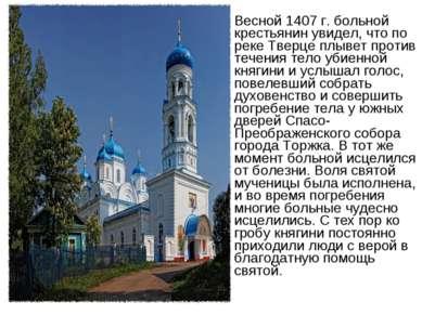 Весной 1407 г. больной крестьянин увидел, что по реке Тверце плывет против те...