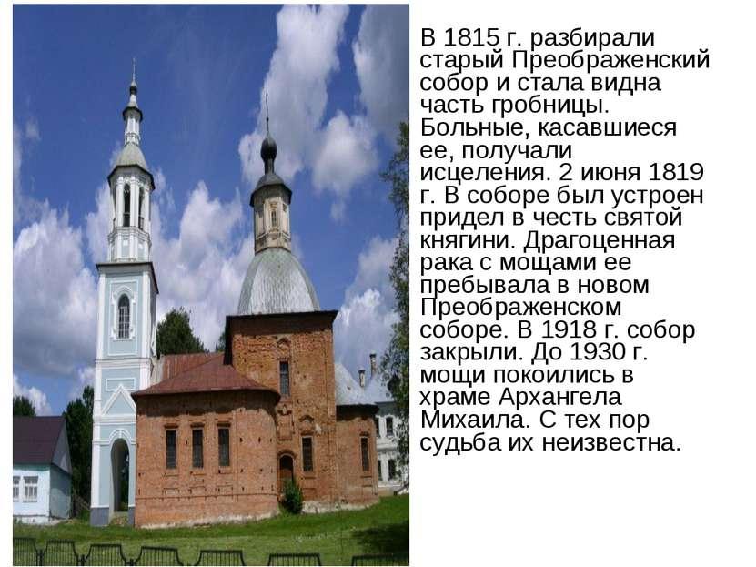 В 1815 г. разбирали старый Преображенский собор и стала видна часть гробницы....