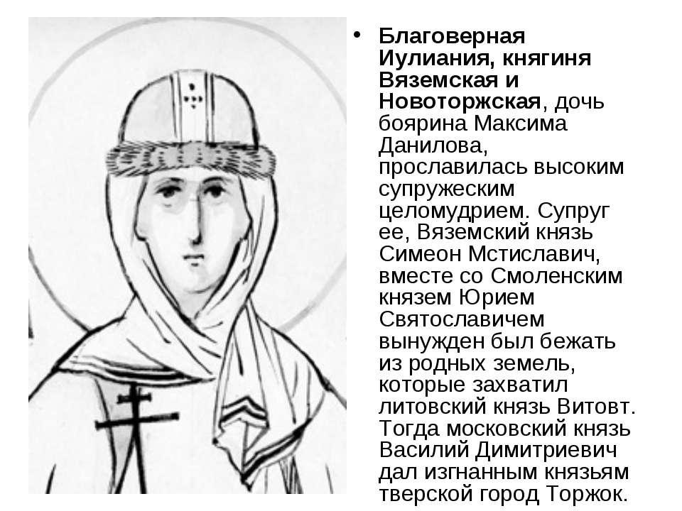 Благоверная Иулиания, княгиня Вяземская и Новоторжская, дочь боярина Максима ...