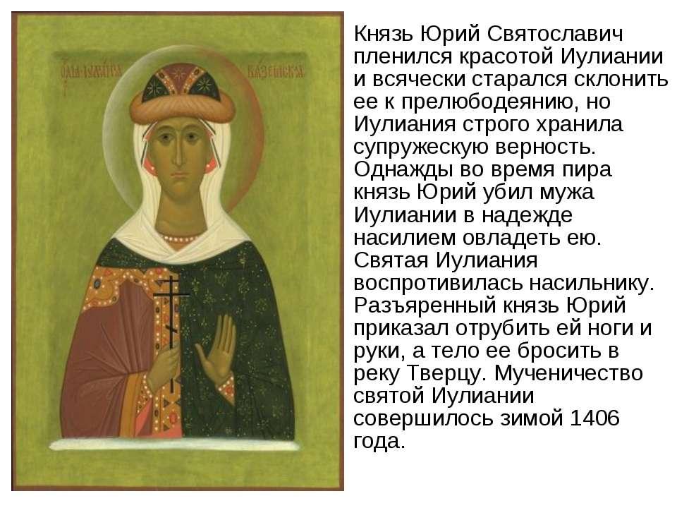 Князь Юрий Святославич пленился красотой Иулиании и всячески старался склонит...