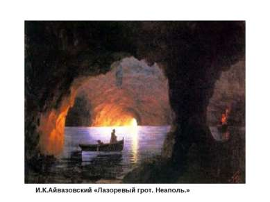 И.К.Айвазовский «Лазоревый грот. Неаполь.»