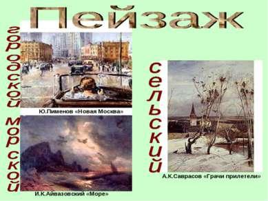 Ю.Пименов «Новая Москва» И.К.Айвазовский «Море» А.К.Саврасов «Грачи прилетели»