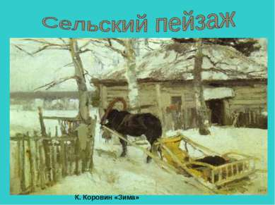 К. Коровин «Зима»