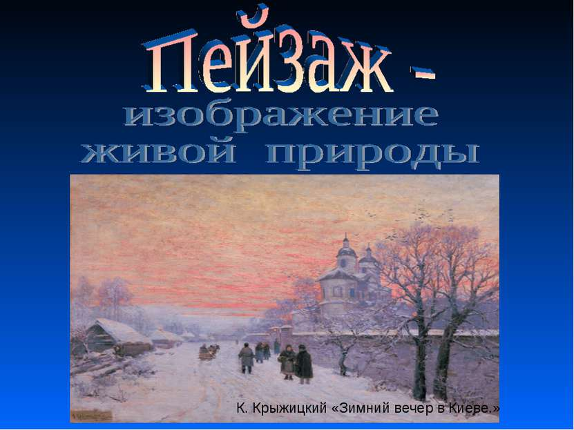 К. Крыжицкий «Зимний вечер в Киеве.»