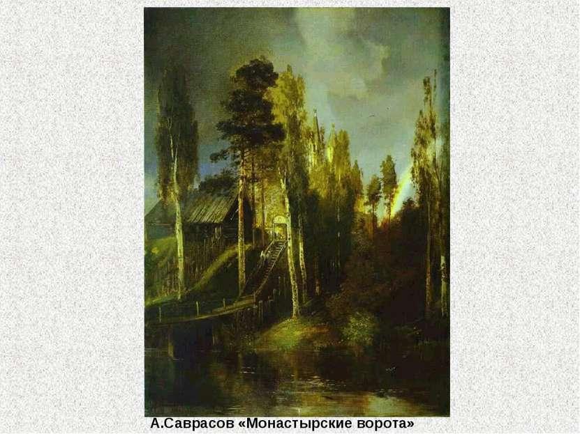 А.Саврасов «Монастырские ворота»