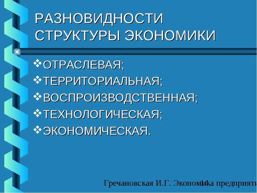 РАЗНОВИДНОСТИ СТРУКТУРЫ ЭКОНОМИКИ ОТРАСЛЕВАЯ; ТЕРРИТОРИАЛЬНАЯ; ВОСПРОИЗВОДСТВ...