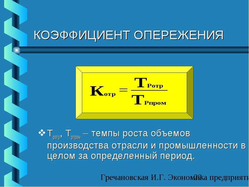 КОЭФФИЦИЕНТ ОПЕРЕЖЕНИЯ Тротр, Трпром – темпы роста объемов производства отрас...