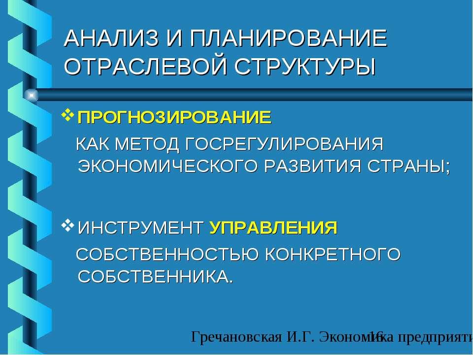 АНАЛИЗ И ПЛАНИРОВАНИЕ ОТРАСЛЕВОЙ СТРУКТУРЫ ПРОГНОЗИРОВАНИЕ КАК МЕТОД ГОСРЕГУЛ...
